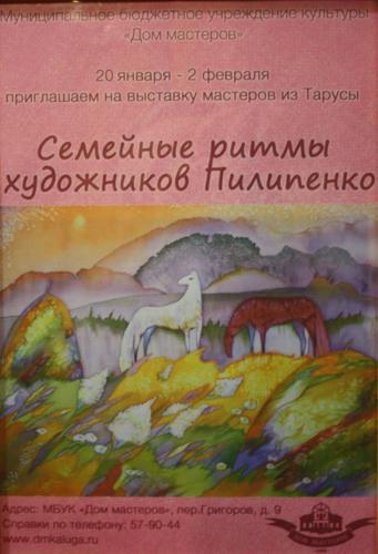Выставка Дом Мастеров город Калуга