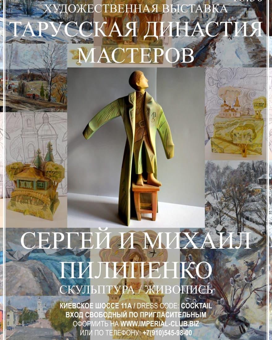 Выставка. Тарусская династия мастеров.