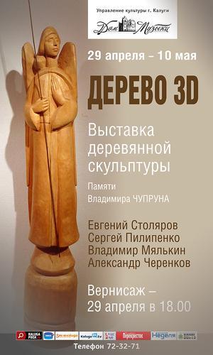 Выставка памяти Владимира Чупруна
