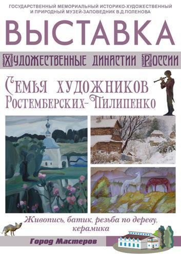 Выставка в Поленово Художественные династии России 2016-2017